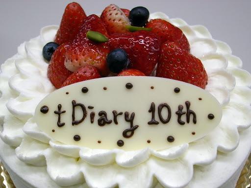 [写真]tDiary 10歳記念ケーキ(撮影@takkanm)