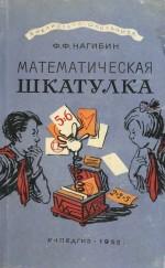 Нагибин, Ф.Ф. Математическая шкатулка.-М.:Учпедгиз, 1958.-166 стр.