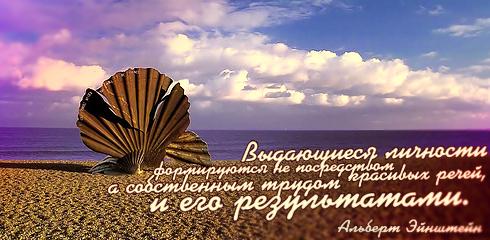 Выдающиеся личности формируются не посредством красивых речей, а собственным трудом и его результатами.