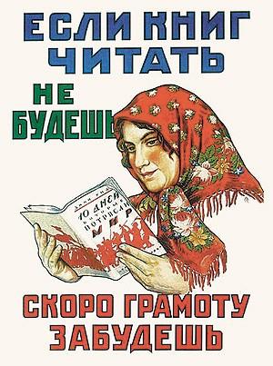 Плакат: Читать книги не будешь, скоро грамоту забудешь!