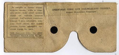 Зашитные очки для наблюдения Солнца - К солнечному затмению 9 июля 1945 года