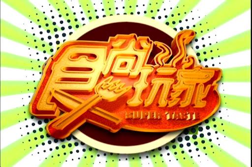 食尚玩家 雲林斗六2009/04/06《斗六西市場美食吃透透》浩角翔起來雲林囉!!