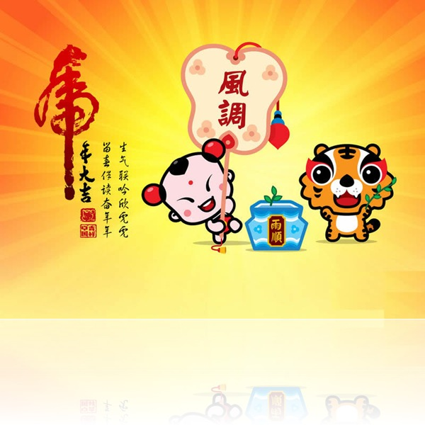 Happy-Lunar-Year-Tiger