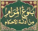 Kitab Fiqih, Bulughul Marom