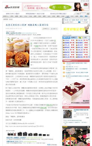 【順觀泰蛋糕】SINA新聞報導