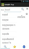 Screenshot of Dictionary KHMER Thai