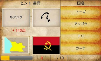 Screenshot of World Country Quiz