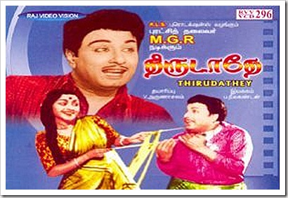 Thirudathe-1961-Tamil-Movie-Watch-Online