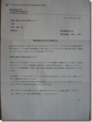 20110331 toyota