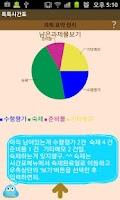 Screenshot of 톡톡시간표