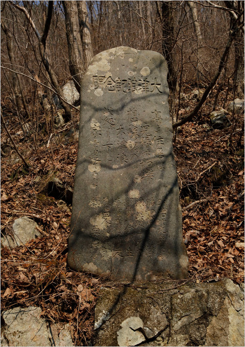 In this March 31, 2011 photo, a centuries-old tablet that warns of danger of tsunamis stands in the hamlet of Aneyoshi, Iwate Prefecture, northern Japan. Hundreds of such markers dot the coastline, some more than 600 years old. Collectively they form a crude warning system for Japan, whose long coasts along major fault lines have made it a repeated target of earthquakes and tsunamis over the centuries. AP Photo / Vincent Yu