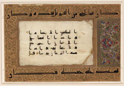 This fragment includes verses from the 17th chapter of the Koran entitled Bani Isra'il (the Children of Israel) or al-Isra' (the Night Journey). Calligrapher unknown. 9th century. 7.5 x 4 cm. Kufic script. Courtesy of the Library of Congress, African and Middle Eastern Division.
