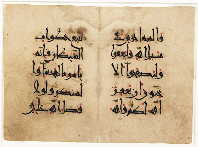 This calligraphic fragment contains, on the left side, verse 21 of the 24th chapter of the Koran entitled al-Nur (the Light). Calligrapher: unknown. 12th century. 5 x 8.8 cm. Kufic script. Courtesy of the Library of Congress, African and Middle Eastern Division.