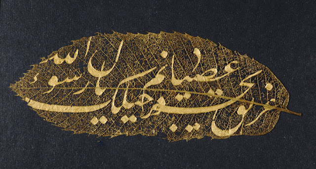 Overlapping inscriptions such as this one usually used standard texts because of the difficulty of executing them. This style was particularly popular in 19th century Turkey as a way of demonstrating a calligrapher's virtuosity.