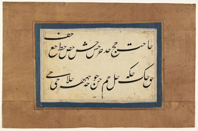 This calligraphic panel includes a letter exercise combining the letter &quot;h&quot; with all other letters of the alphabet starting with the letter &quot;a&quot; (alif) and ending with the letter &quot;y&quot; (ya). This particular exercise shows how an initial &quot;h&quot; letter must be connected to any number of subsequent letters or letter combinations.