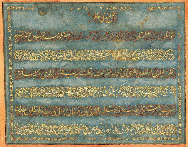 This page features seven lines of the nasta'liq script written in gold on a ground of fine brown applique scrolling, and white on a ground of fine gold applique scrolling, all on a dark blue background.