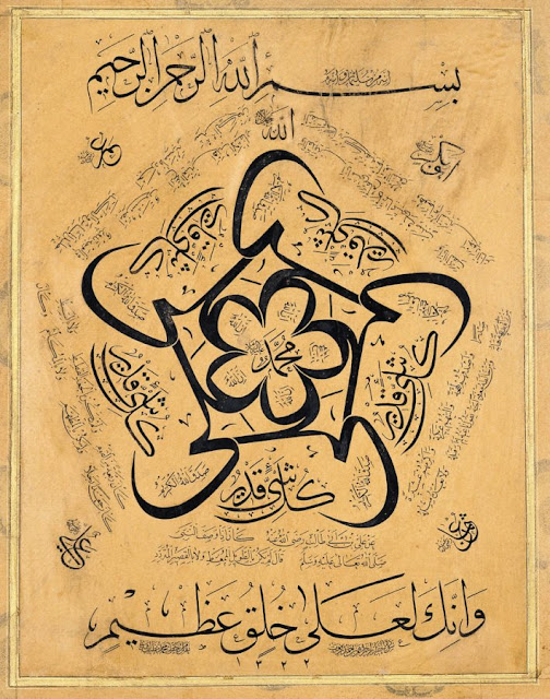 "The top of this hilye (description of the Prophet Muhammad) features the bismillah, written in Thuluth. The central feature, circling around the name of the Prophet, appears to be a quintuple 'Ali, but is in fact a five-fold repetition of the phrase, ""Inna Allah ala kull shay qadir,"" meaning ""For God hath power over all things."""