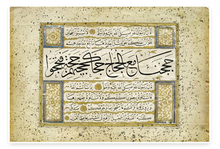 Calligrapher: İsmail Zühdi. 18th century. 15.6 x 22.7 cm. Courtesy of the Sakıp Sabancı Museum.