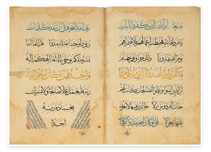 Calligrapher: Kad Mahmud Efendi. 1559 A.D. 28.1 x 19.6 x 1 cm. Courtesy of the Sakp Sabanc Museum.