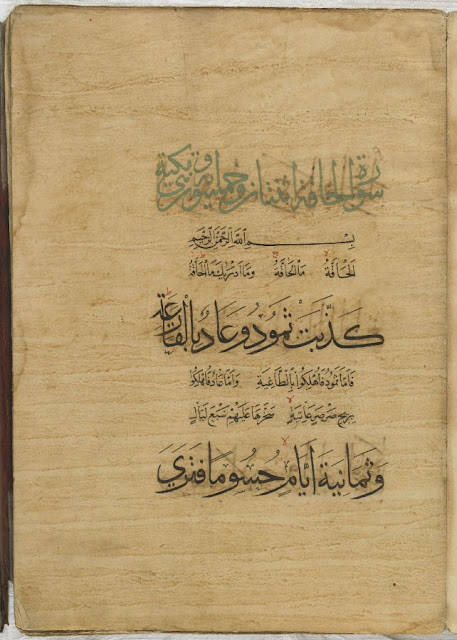 A section ( juz') of the Koran (Chapters LXVII-LXXVII). Text is arranged in alternations of naskh and thuluth scripts in black ink; the titles are in gold, green, or blue thuluth.