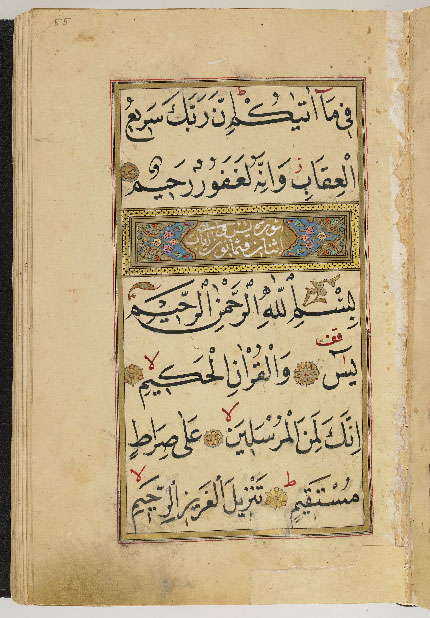 Calligrapher: Sayyid-Ali al-Hamdi. Turkey. 1715 A.D. 23.5 x 41.1 cm. Courtesy of the Arthur M. Sackler Gallery, Smithsonian Institution.