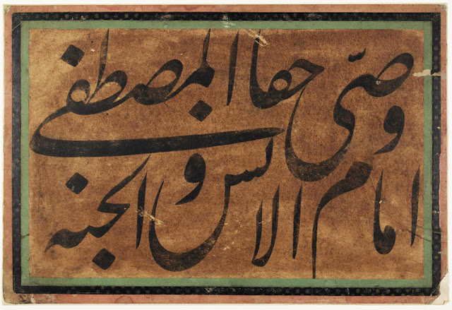 This calligraphic panel is written in black nasta'liq on a brown surface and framed by two borders in plain green and blue decorated with gold stars. The inscription provides an invocation of 'Ali through his many epithets.