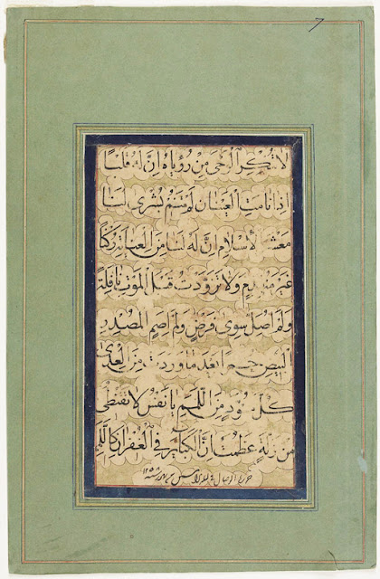 This fragment includes a poem in Arabic written in black naskh script on a beige paper.
