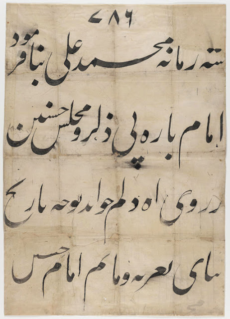 This large piece of paper, constructed of a number of separate sheets pasted together, includes four lines of calligraphy in nasta'liq script. These lines specify that a certain Muhammad 'Ali ordered the construction of a building intended for the commemorations (dhikr) services and mourning (matam) ceremonies of the martyrdom of Imam Husayn. Such a building is called a takiyah or takiyah-khanah, and was used for the staging of Shi'i passion plays (ta'ziyah) reenacting the tragic events at Karbalah in 680.