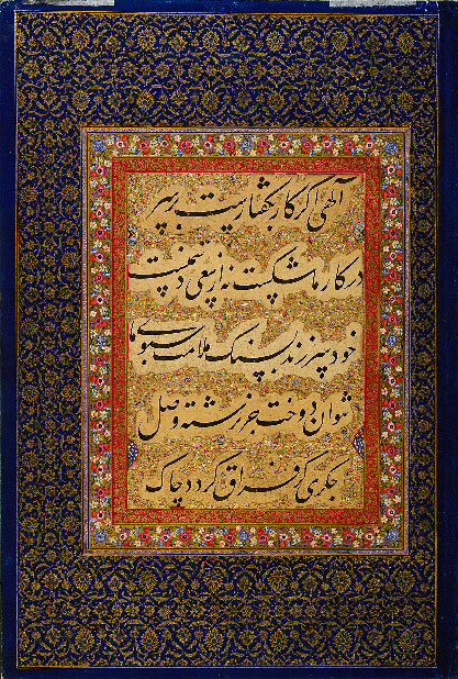 Calligrapher: unknown. India. 17th century. 23.6 x 7 cm. Nasta'liq script. Courtesy of the Freer Gallery of Art, Smithsonian Institution.