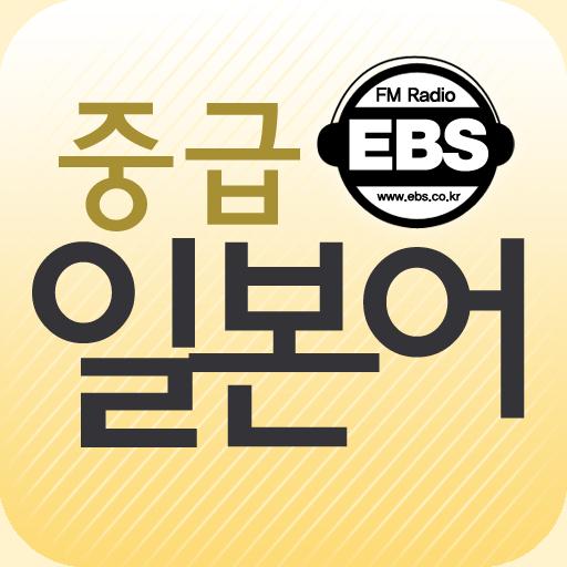 教育App|EBS FM 중급일본어 (2011.5월호) LOGO-3C達人阿輝的APP