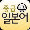 EBS FM 중급일본어 (2011.5월호) icon