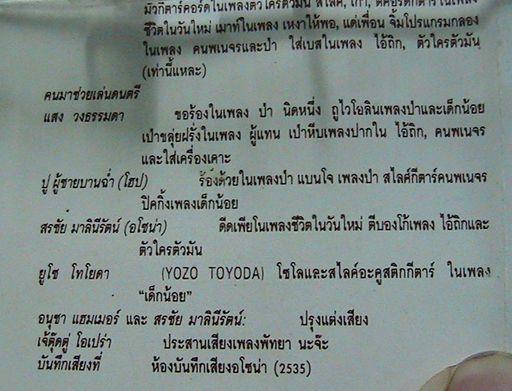 thaibansinlapin