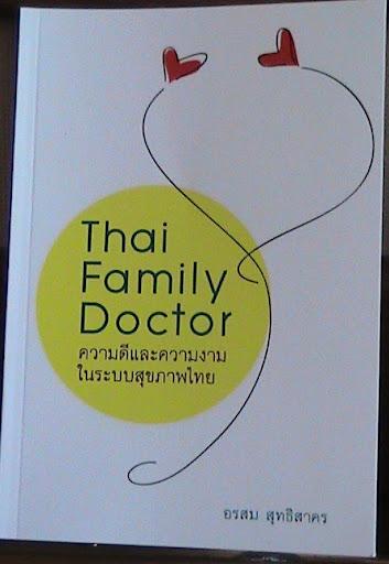 family medicine thai