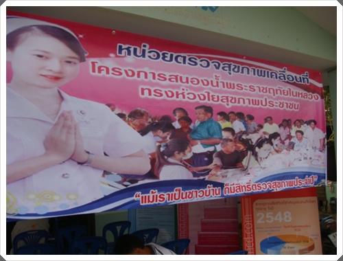photo 23 jan2011 public health
