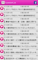 Screenshot of 行政書士試験 medixtouch