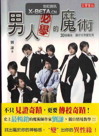 刘谦《男人必学的魔术-30个魔术让你宅男变型男》电子书下载