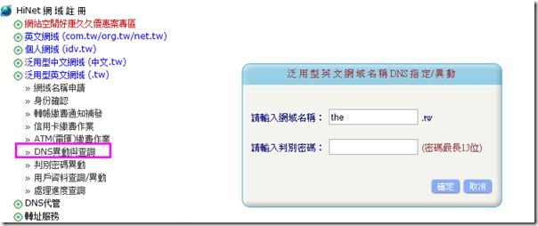 DNS 異動與查詢 泛用型英文網域名稱 中華電信 網域註冊