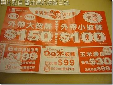 拿坡里披薩 2006 周年慶宣傳單廣告
