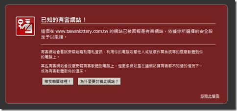 已知的有害網站 taiwanlottery
