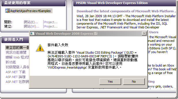 無法正確載入套件 Visual Web Developer HTML Source Editor Package
