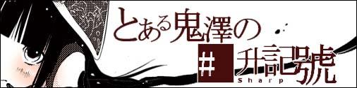 とある鬼澤の#升記號