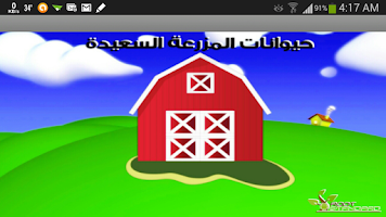 Screenshot of حيوانات المزرعة السعيدة