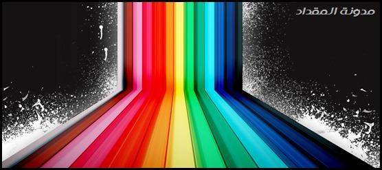 تناسق الألوان