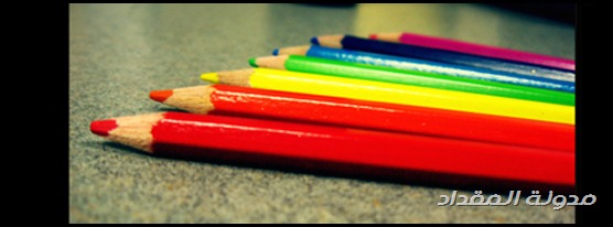 الألوان تعطي الحياة