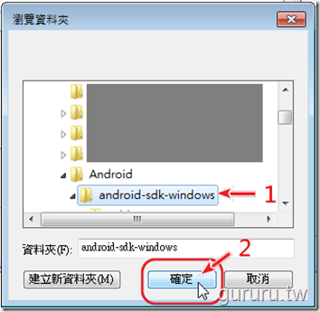 Android 3.0 平板 開發 教學 課程