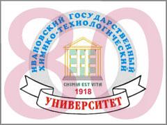 ИГХТУ - 80 лет