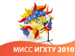 """Конкурс """"Мисс ИГХТУ - 2010"""""""