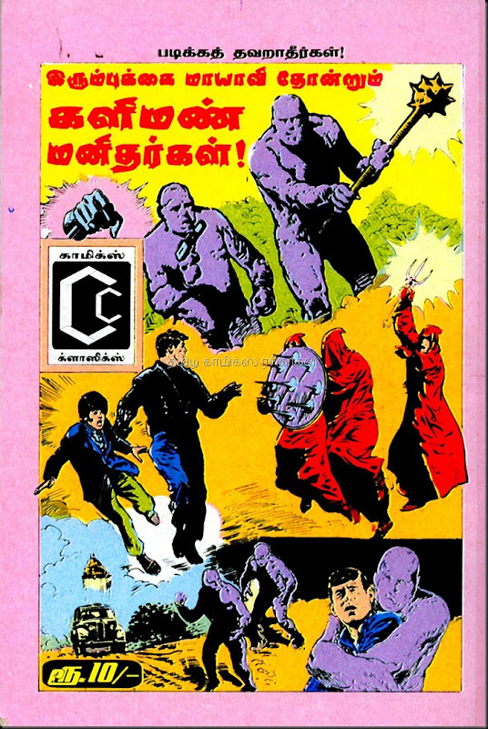 Muthu Comics Issue No 312 Dated Aug 2009 Mandrake Nizhal Edhu- Nijam Edhu Back Cover