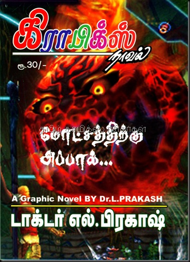 Graphic Novel 3 Motchathirkku appaal cover 1
