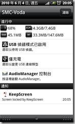 KeepScreen - 03